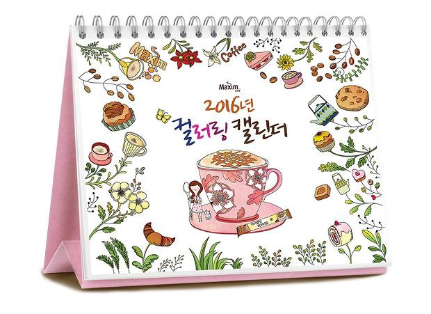 맥심카페 2016년 컬러링 캘린더 이벤트 소개