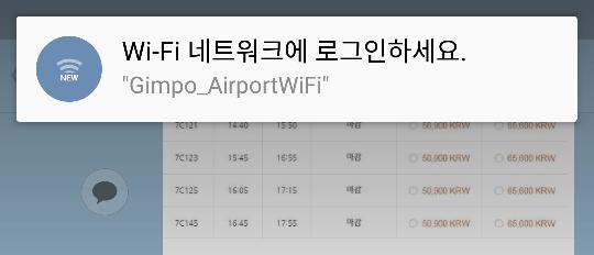 Gimpo Airport WiFi 네트워크에 로그인