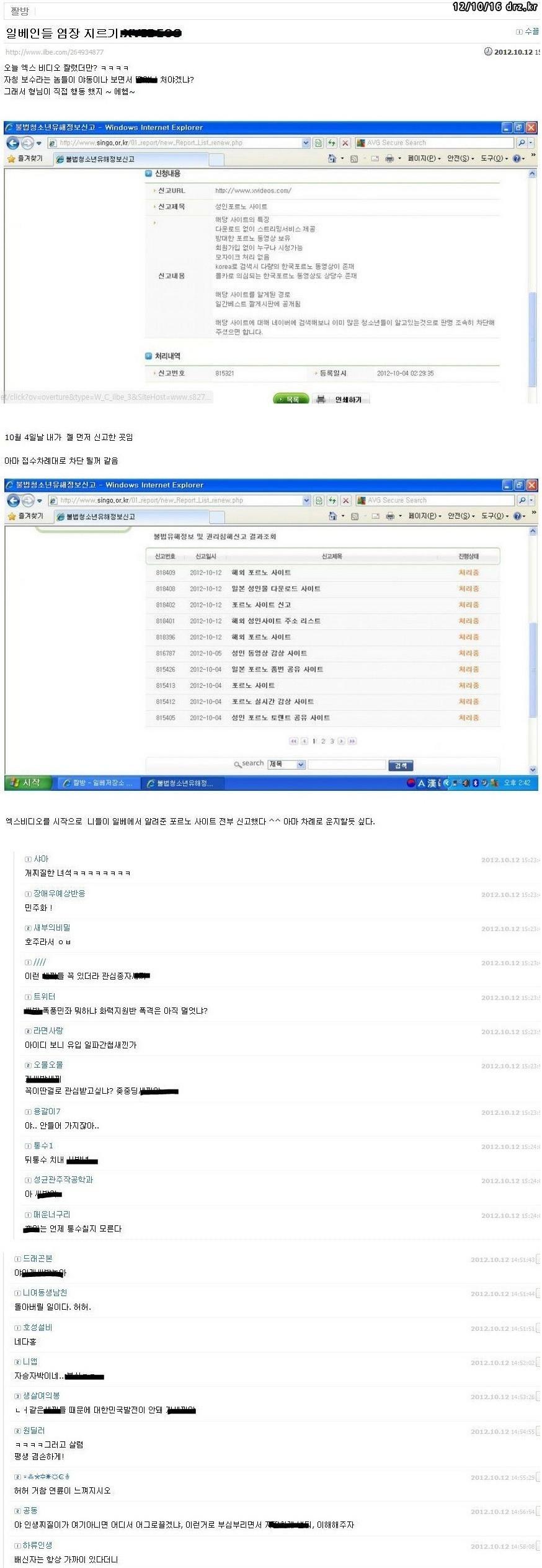 외국 야동 사이트들이 차단되는 이유 by 드립존