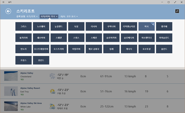 weather_9926_win10_033
