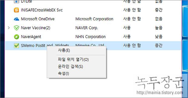 윈도우10 부팅과 함께 시작 프로그램 관리하는 방법