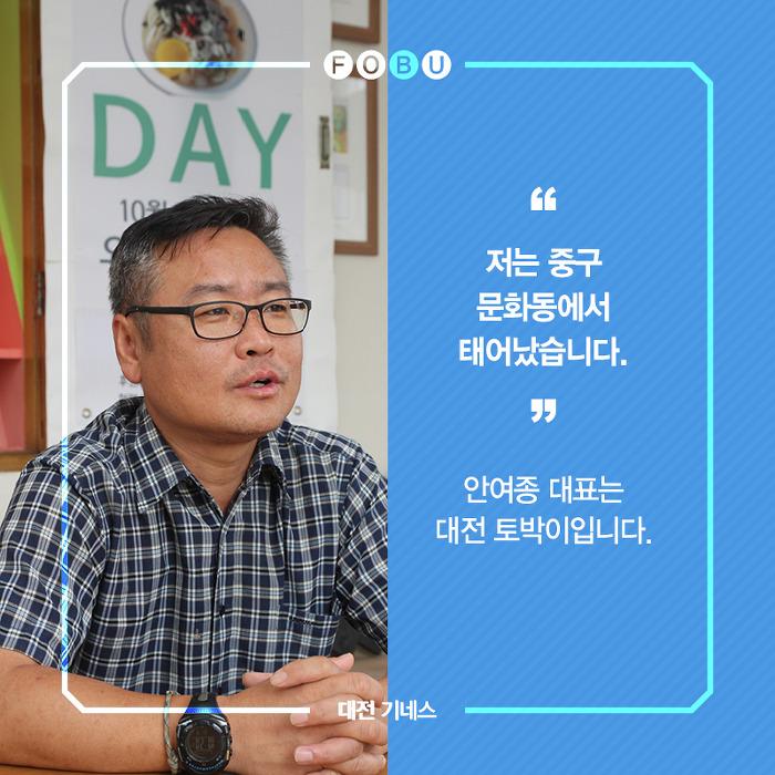 대전기네스북(7)대전 토박이 안여종 대표의 문화유산 사랑