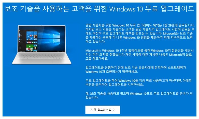 윈도우10 무료 업그레이드 보조 기술 고객 Accessibility