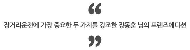 불스원샷과 유막제거제는 장거리운전에 큰 도움이 됩니다 - 프렌즈에디션