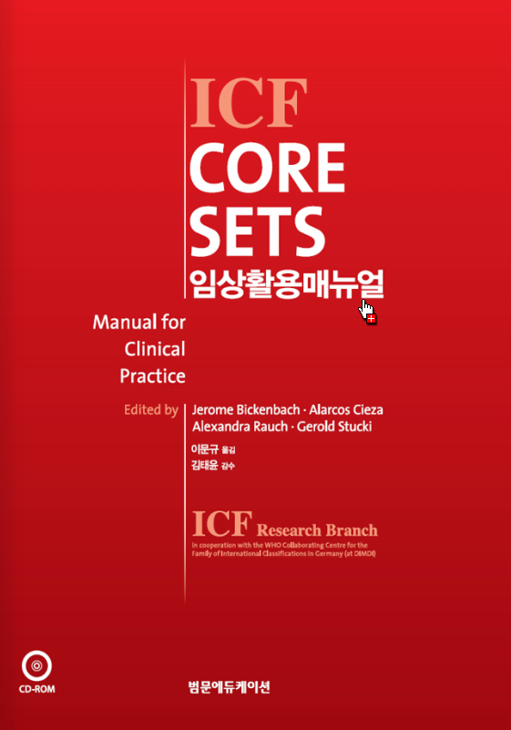 icf core sets manual for clinical practice pdf