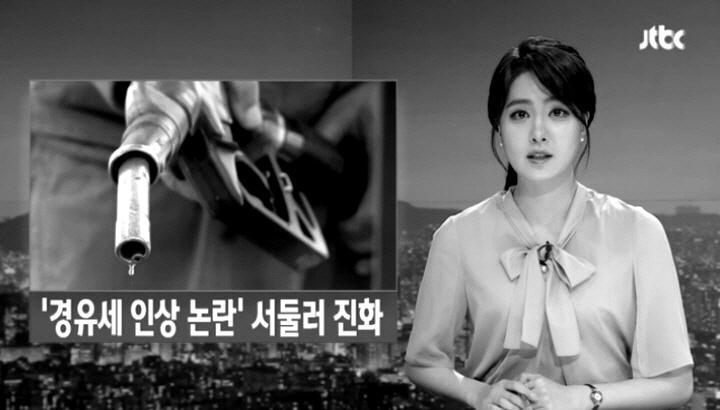 경유세 인상된다는 가짜뉴스 확산에 혈안인 JTBC·MBC·채널A-폐방되어도 할 말 없는 기레기 방송