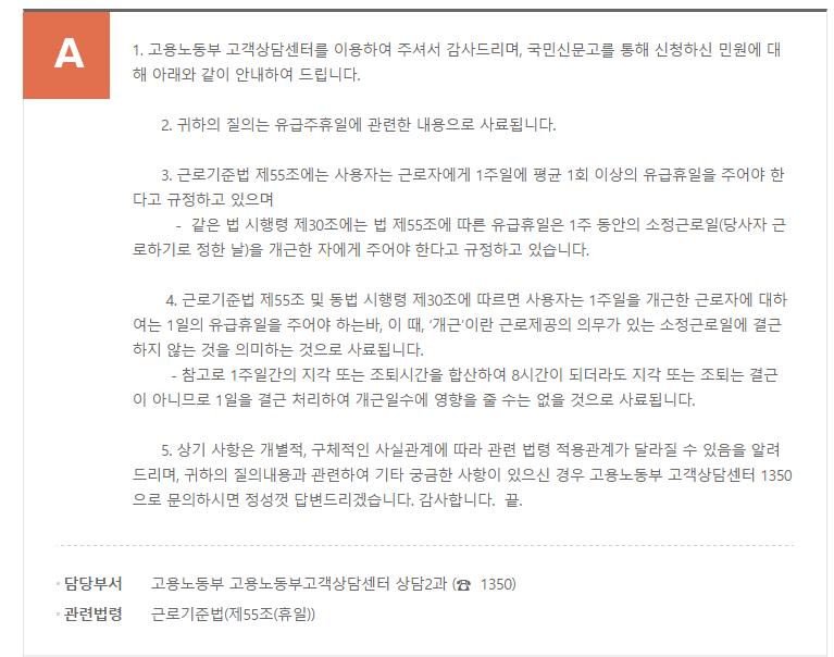 주휴수당 지급 여부 관련 문의-답변