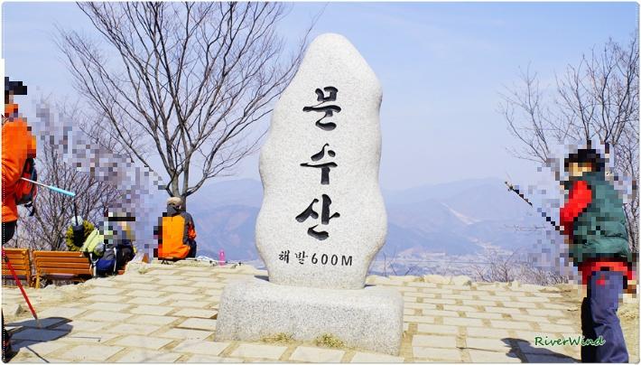 문수산과 문수사 탐방/OmnisLog