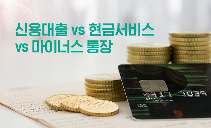 신용대출 현금서비스 마이너스 통장