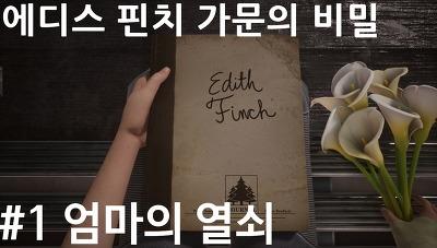 [모험러]왓 리메인즈 오브 에디스 핀치 실황(What Remains of Edith Finch)