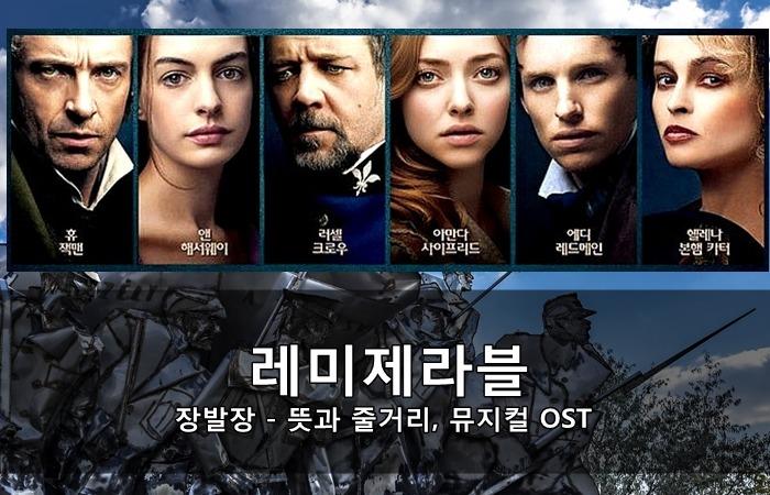 레미제라블 뜻과 줄거리, 영화 뮤지컬 OST 노래 - 장발장