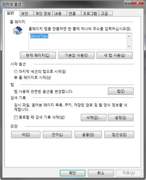네이트 시작페이지 삭제 및 홈페이지 변경 안되는 현상 해결 방법