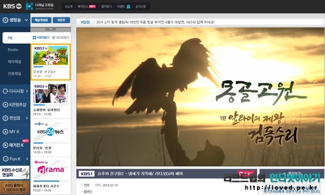KBS 실시간 TV 보기