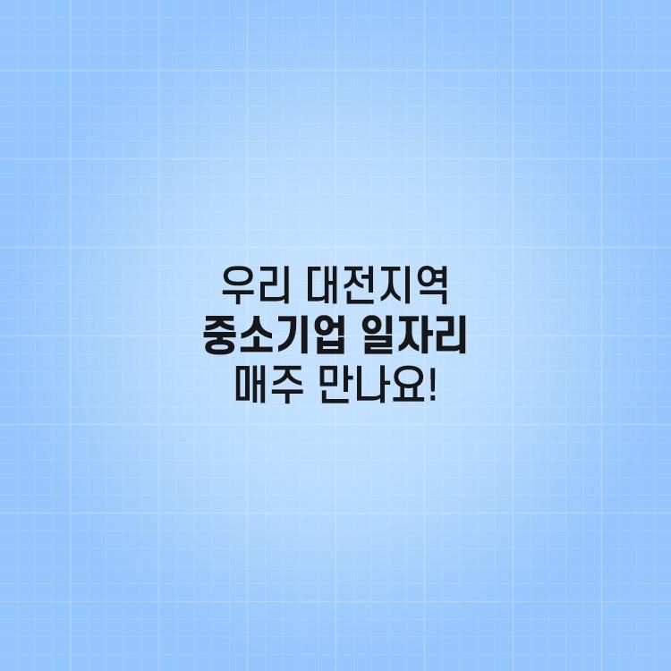 대전취업정보