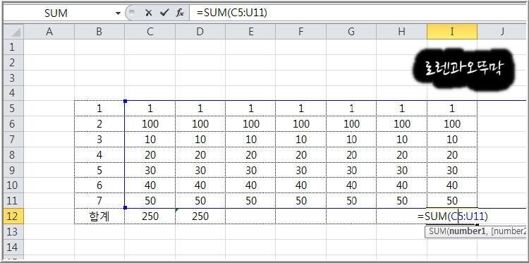 엑셀 더하기 '+'와 'sum'의 차이점5