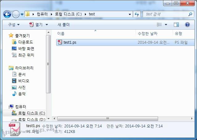 돌82넷은 filename.txt 파일을 test1.ps 로 확장자명을 ps로 바꾸어 주었다.