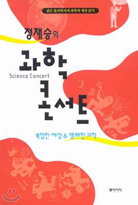 과학 도서 독후감