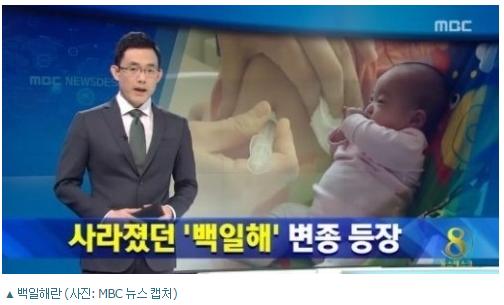 백일해란 (사진 MBC 뉴스 캡처)