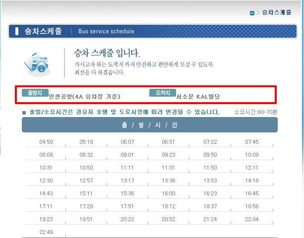 6701 (인천 - 시청 방면) 승차 스케줄입니다