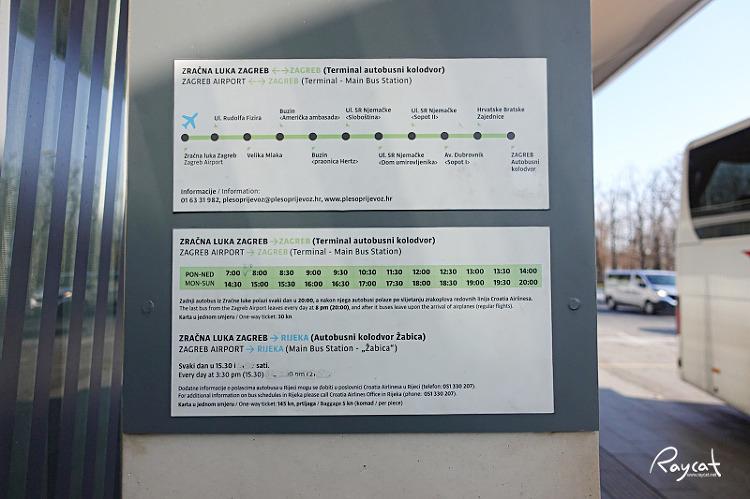 자그레브 공항 버스 시간표