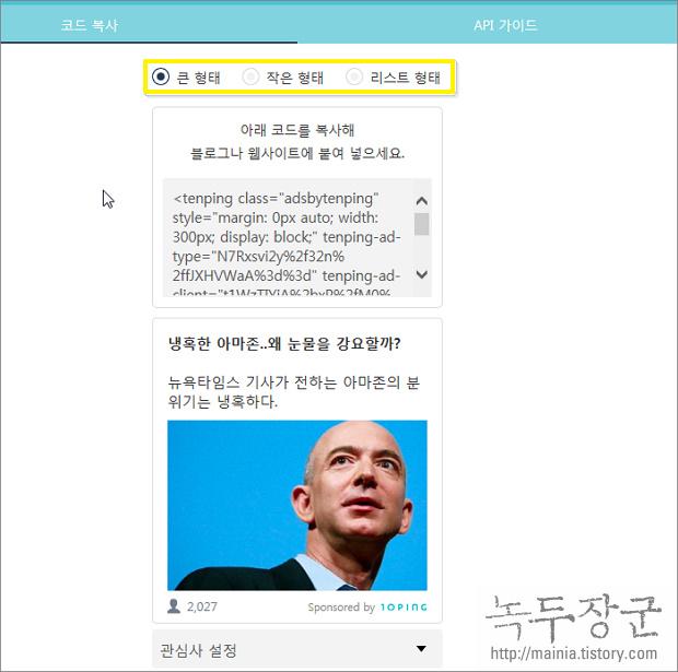 티스토리 텐핑 수익형 모바일 플러그인 설치하기
