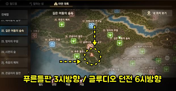멸마의 반지 드랍 위치 지도