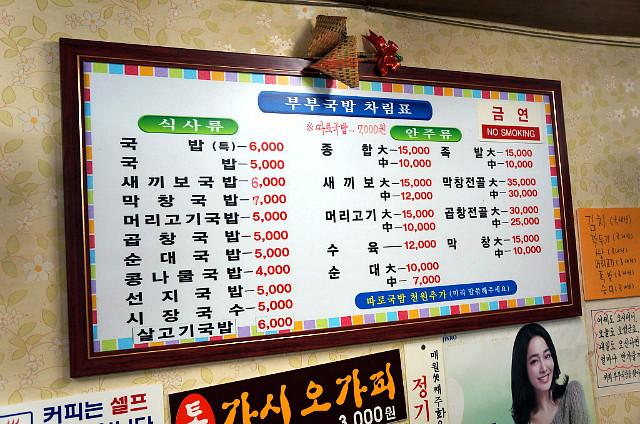 남도 맛집, 전남 맛집, 광주 맛집, 국밥 맛집, 순대 맛집, 머리고기 맛집, 부부식당24