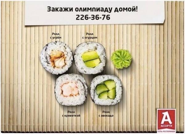 소치 동계 올림픽 개막식의 사륜기 (오륜기 기계 오작동)을 패러디한 러시아 초밥집 광고.