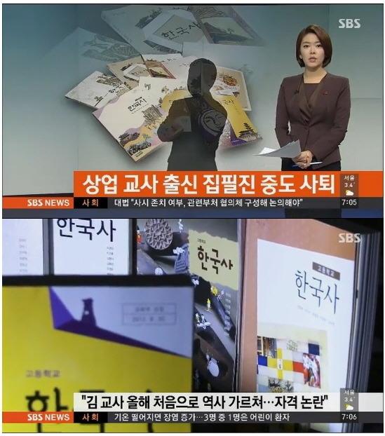 국정교과서 집필진 공개! 역사 쿠데타 중지!
