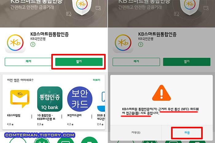 KB스마트원통합인증 NFC 권한 설정