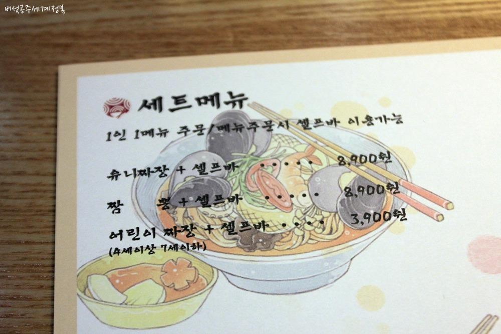 미금역 맛집, 미금맛집, 미금역 중국집, 미금역맛집