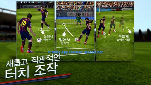 FIFA 14 아이폰 아이패드 베스트 무료 게임