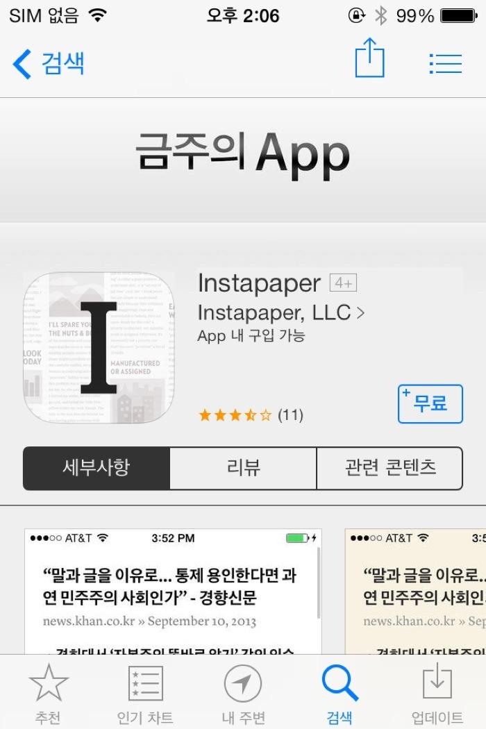 IT 어플 앱 인스타페이퍼 한시적 무료 instapaper ios 아이폰 아이패드