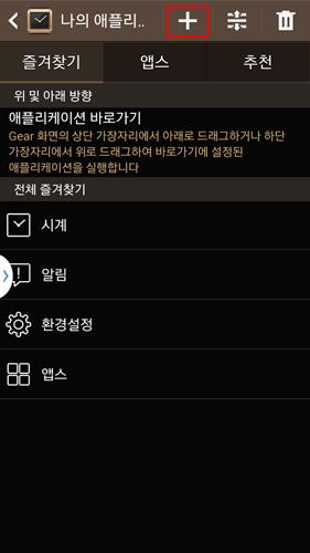 Galaxy Gear, 갤럭시 기어, 업데이트 후 변경점, 갤럭시 기어 UI편집, 즐겨찾기, 기어 매니저, Gear Manager, 즐겨찾기 앱, 바로가기 제스처,