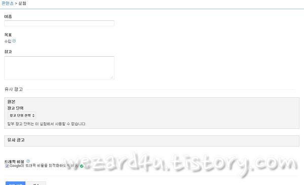 구글 애드센스 실험 기능 1