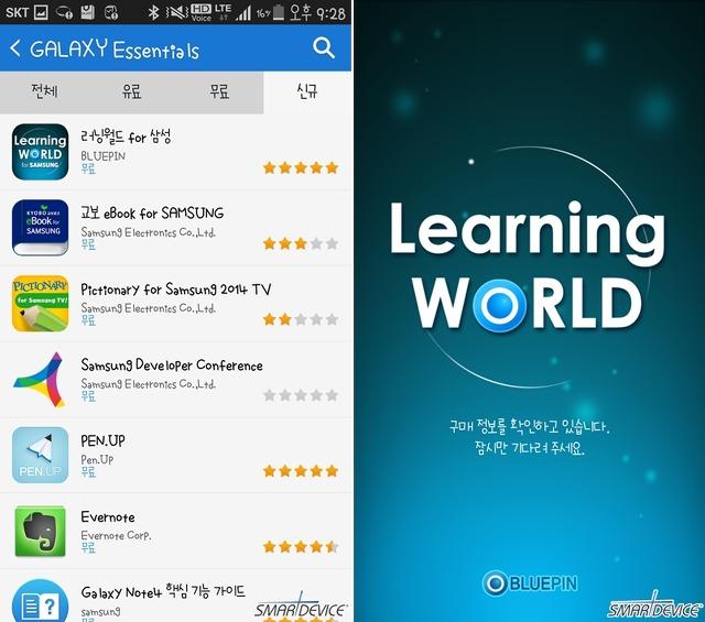 삼성, 삼성전자, 삼성 허브, 삼성 러닝, 러닝월드, 러닝월드 for 삼성, Learningworld for samsung, 학습 앱, 어학 어플, 학습 어플, 어학 앱, 삼성 교육, 교육용 앱,