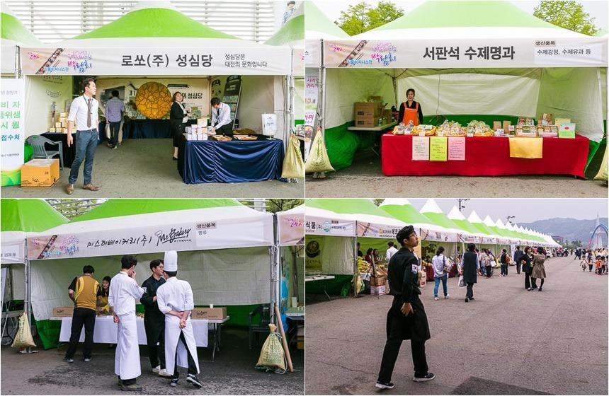 2017 대전음식문화체험박람회 먹거리부스