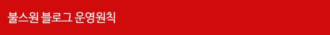 불스원 블로그 운영원칙