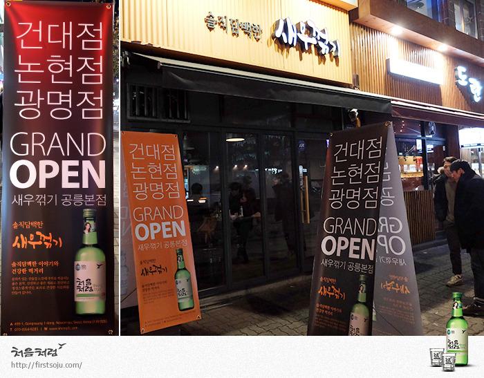 공릉역 맛집