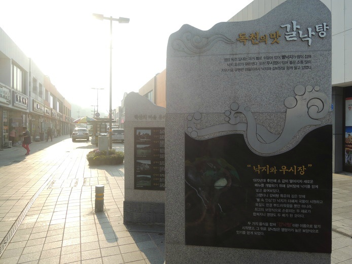 영암 먹거리 맛집 독천 영명식당