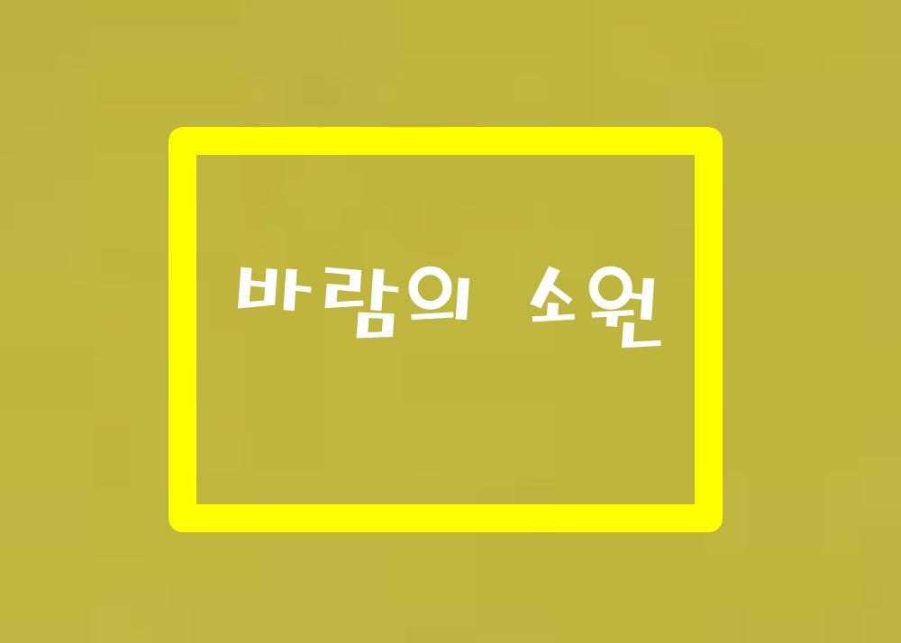[영상음악]바람의 소원-채희