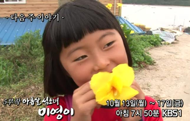 KBS 인간극장 아홉살 섬소녀 미영이