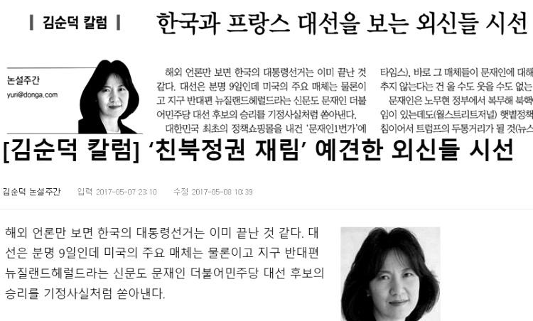 언레기들 선거개입 천태만상 : 문재인 뽑지 마라는 동아일보-박근혜 불쌍하다는 조선일보