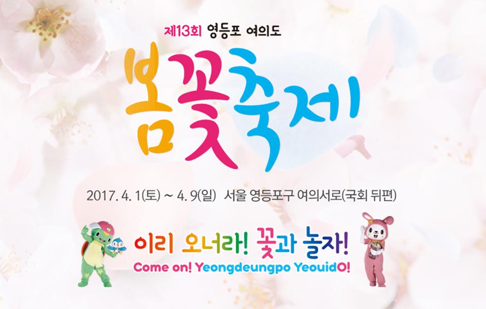[여의도 여행]제13회 영등포 여의도 봄꽃축제