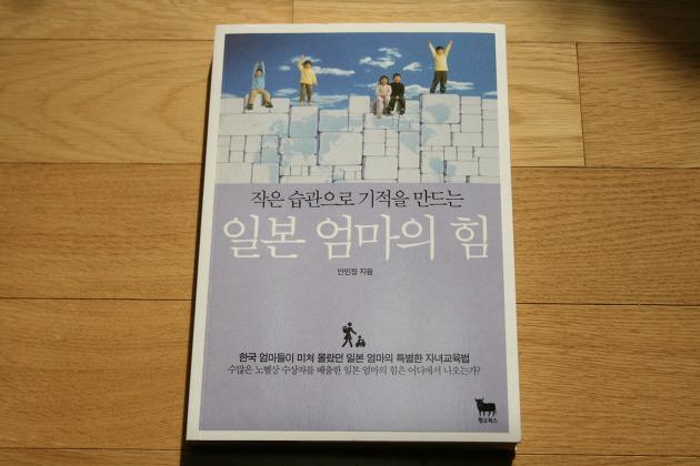 일본 엄마의 힘, 많은 것을 느끼게 만든 책