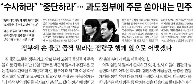 잔뜩 쫄린 동아·조선의 비명성 기사-집권 하기 전부터 민주당이 점령군 행세한다고?