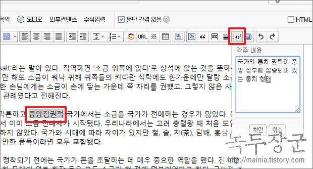 블로그 티스토리 포스팅 각주 기능 사용해서 작성하는 방법