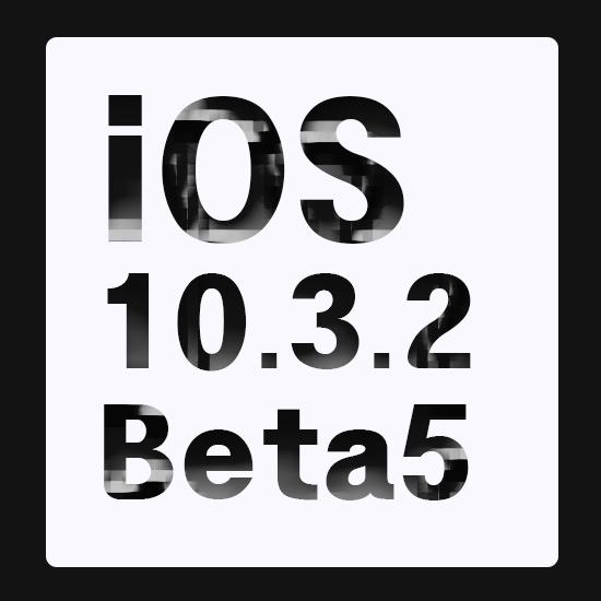 ios10.3.2 베타5