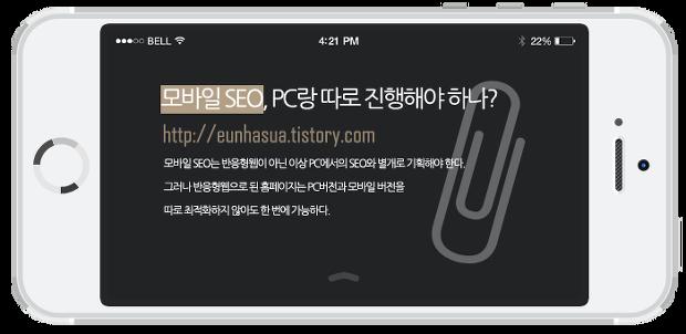 반응형웹_모바일seo