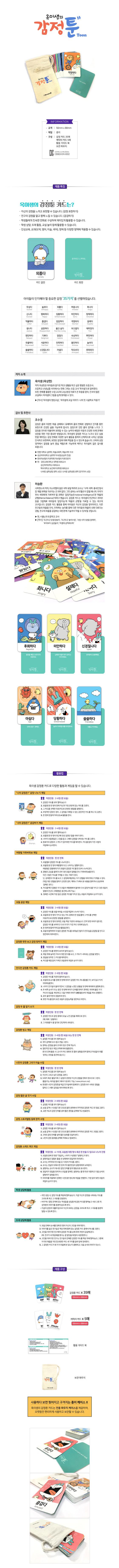 옥이샘의 감정툰 카드 (감정카드)